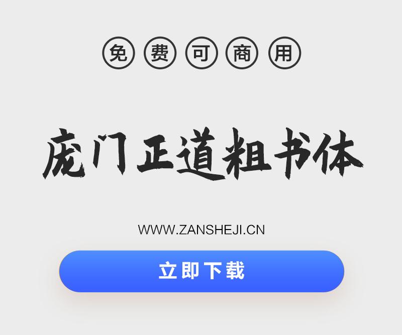 【免费可商用字体】庞门正道粗书体