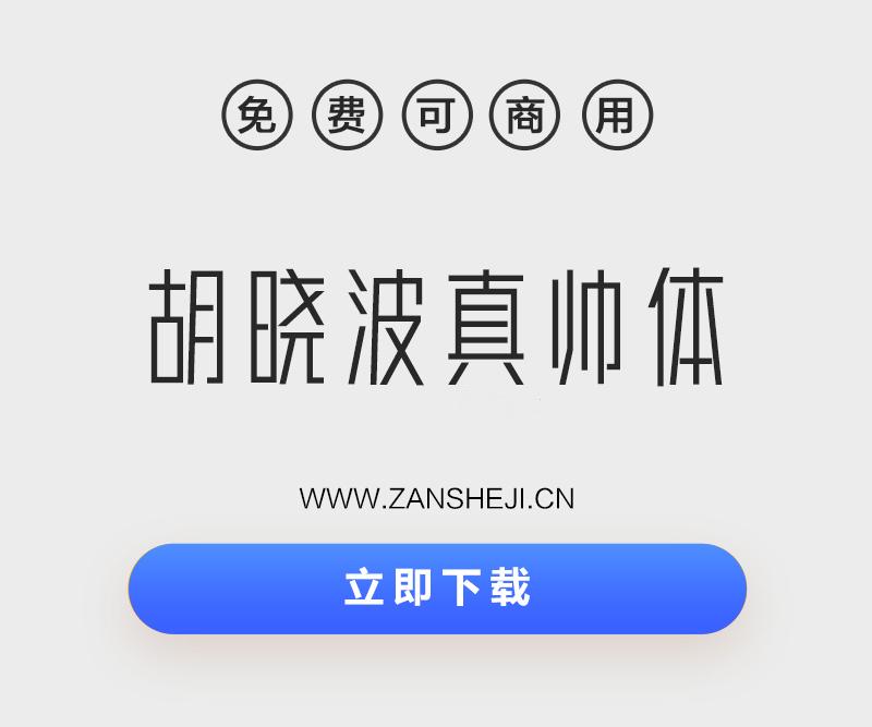 【免费可商用字体】胡晓波真帅体