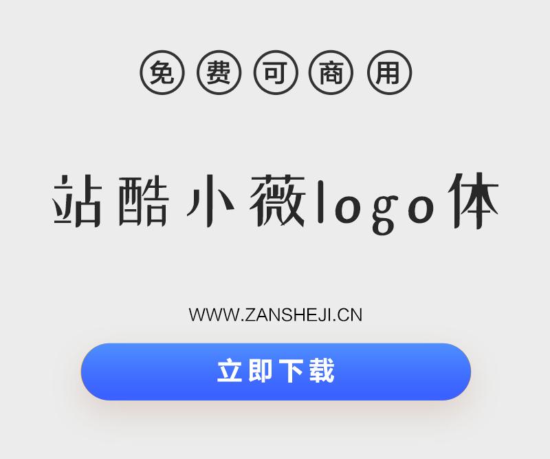 【免费可商用字体】站酷小薇LOGO体