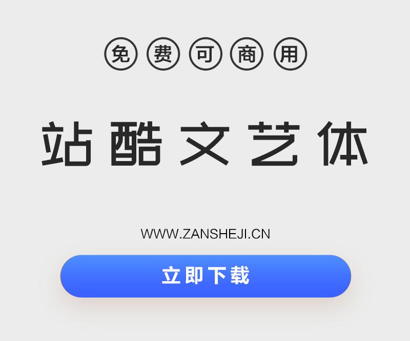 【免费可商用字体】站酷文艺体
