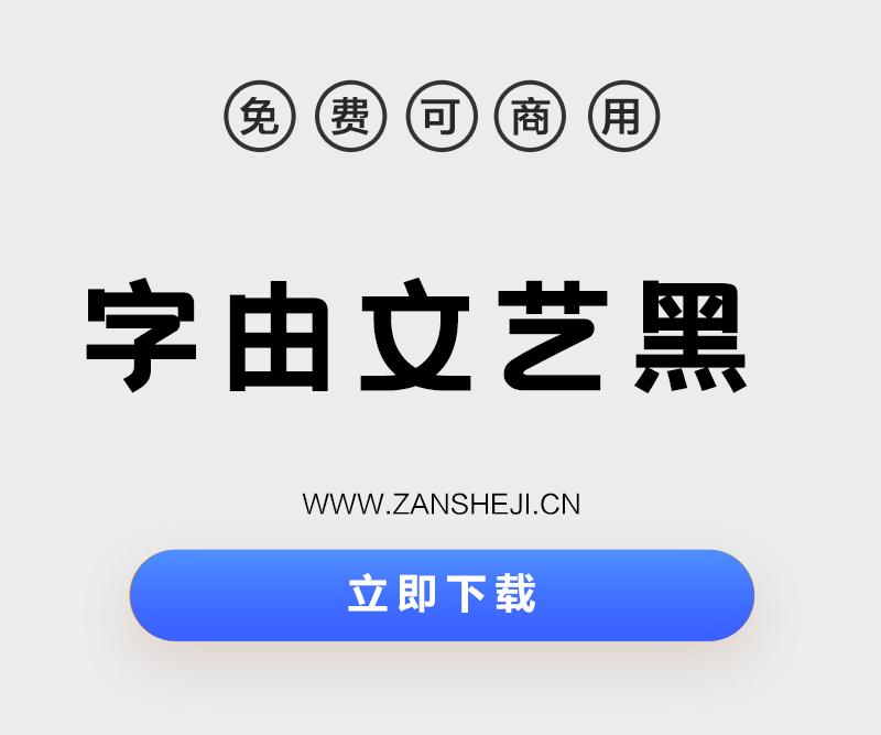 【免费可商用字体】字由文艺黑