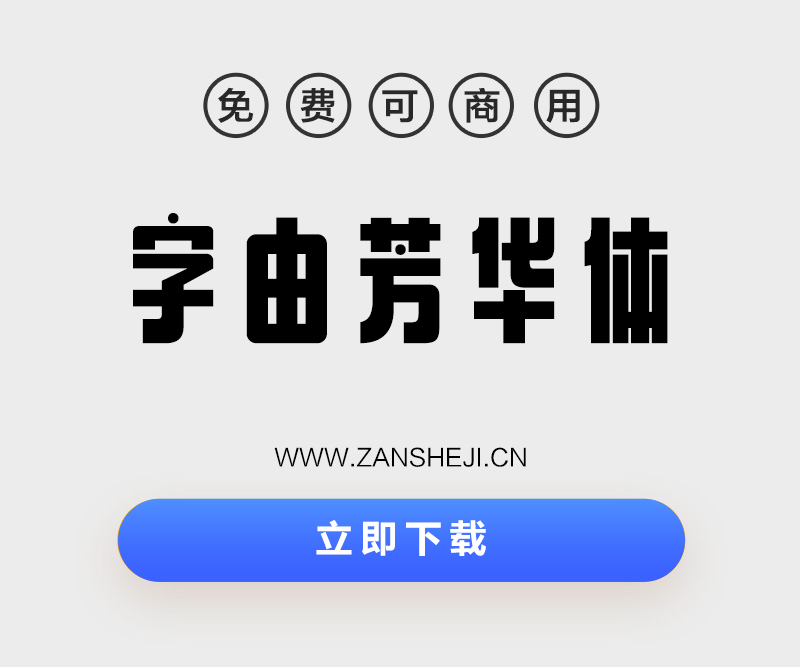 【免费可商用字体】字由芳华体
