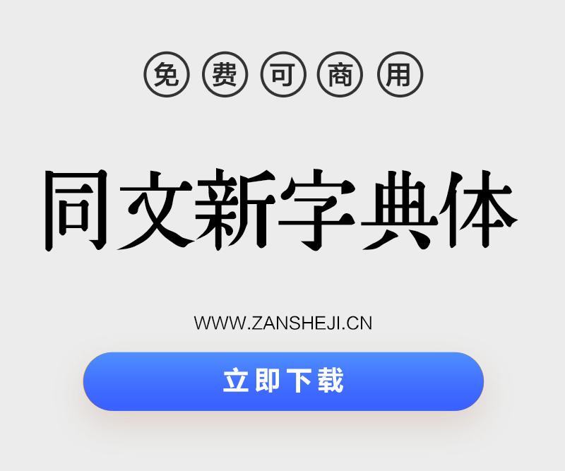 【免费可商用字体】同文新字典体