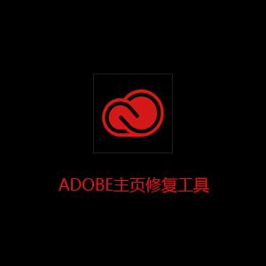 Adobe CC 2019 & 2020主页修复工具Home Screen Fix
