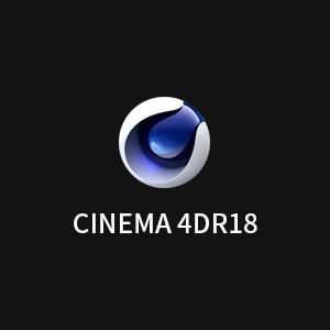 C4D软件 CINEMA 4DR18 设计建模渲染软件下载 WIN/MAC版本(安装教程)