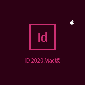 Adobe InDesign 2020 Mac中文版免费下载