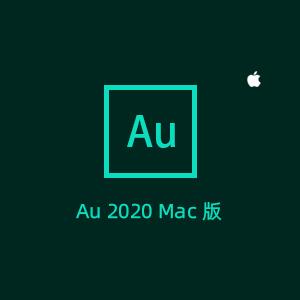 Adobe Audition 2020 Mac中文版免费下载