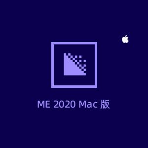 Adobe Media Encoder 2020 Mac中文版免费下载