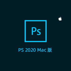 Adobe Photoshop 2020 Mac中文版免费下载