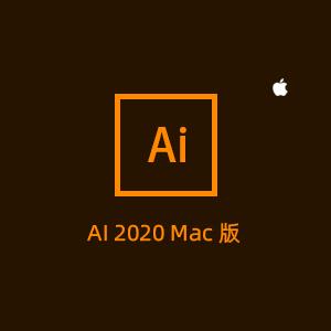 Adobe Illustrator 2020 Mac中文版免费下载