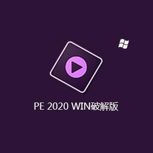 Adobe Premiere Elements 2020 Win中文破解版免费下载
