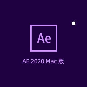 Adobe After Effects 2020 Mac中文版免费下载