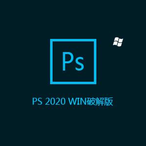 Adobe Photoshop 2020 Win中文破解版免费下载