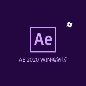 Adobe After Effects 2020 Mac中文破解版免费下载