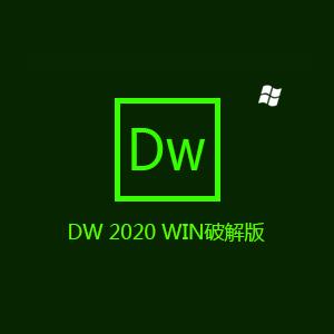 Adobe Dreamweaver 2020 Win中文破解版免费下载