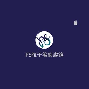 PS粒子笔刷滤镜ParticleShop Mac版 v1.5.0.80