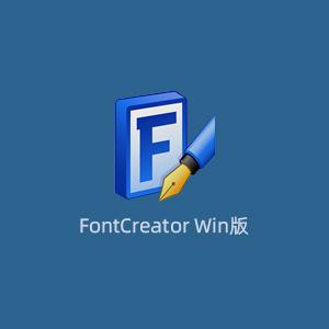 专业字体设计软件FontCreator Win版