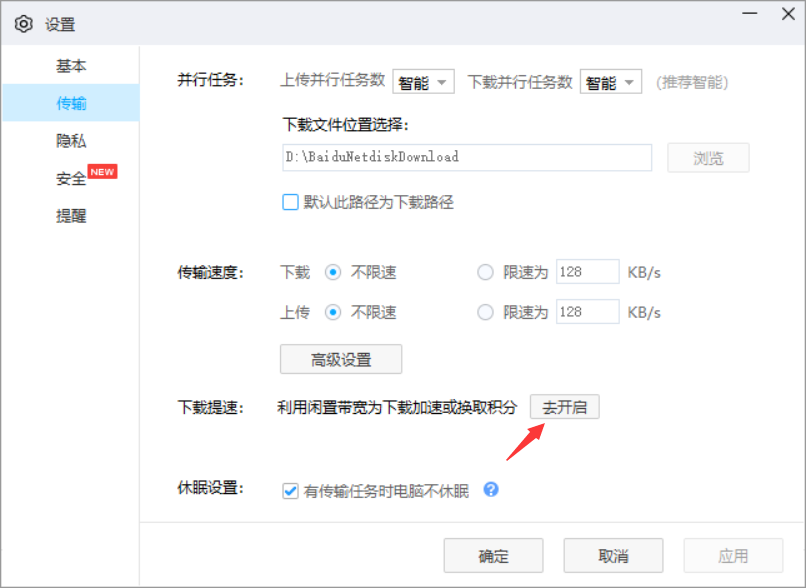 百度网盘免费加速下载方法