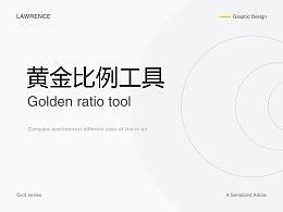 黄金比例工具