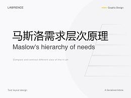 马斯洛需求理论与设计