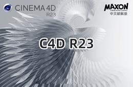 C4D R23三维软件Maxon Cinema 4D R23.008 Win/Mac中文版/英文版/破解版+通用破解补丁