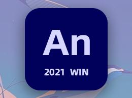 An 2021 二维交互式动画软件中文英文破解版 Adobe Animate 2021 Win