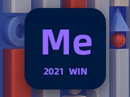 AME 2021 视频音频编码软件 Adobe Media Encoder 2021 中文/英文破解版 Win