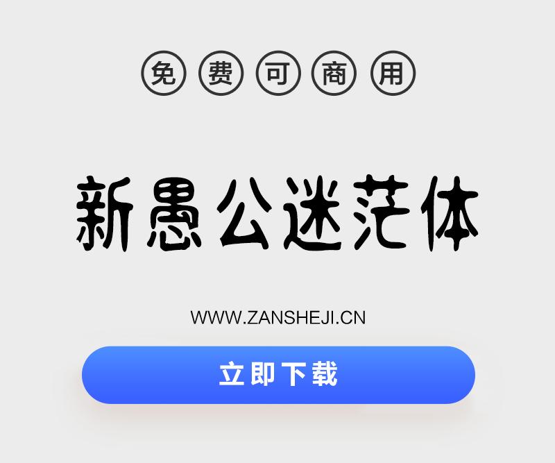 【免费可商用字体】新愚公迷茫体