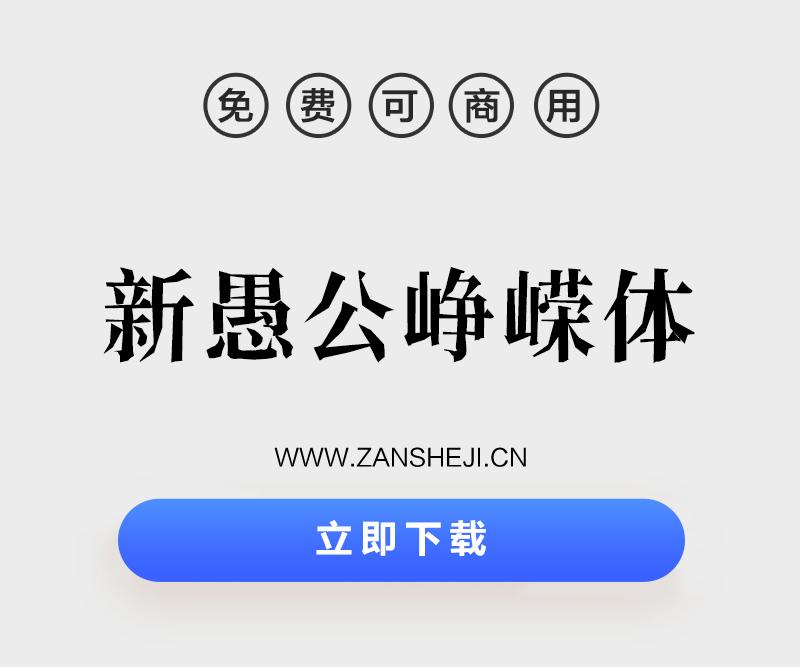 【免费可商用字体】新愚公峥嵘体