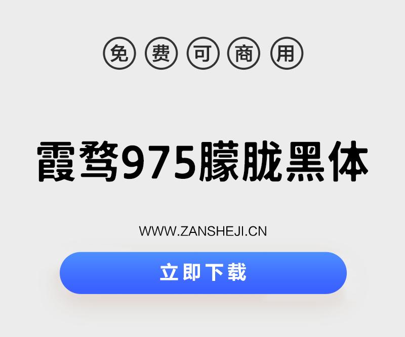 【免费可商用字体】霞骛975朦胧黑体