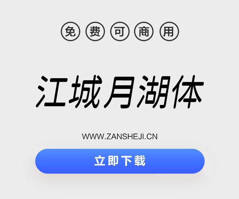 【免费可商用字体】江城月湖体1.6_赞设计
