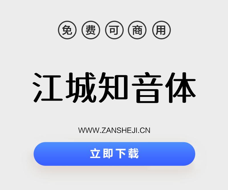 【免费可商用字体】江城知音体1.5_赞设计