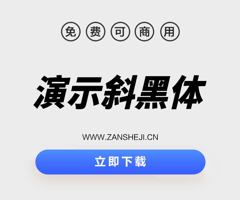 【免费可商用字体】演示斜黑体