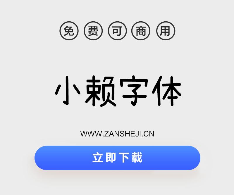 【免费可商用字体】小赖字体