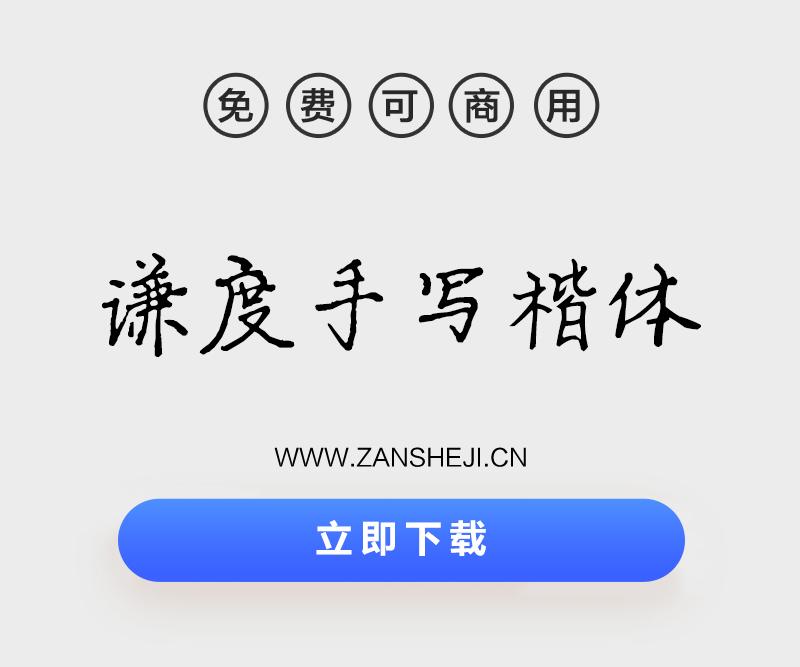 【免费可商用字体】谦度手写楷体
