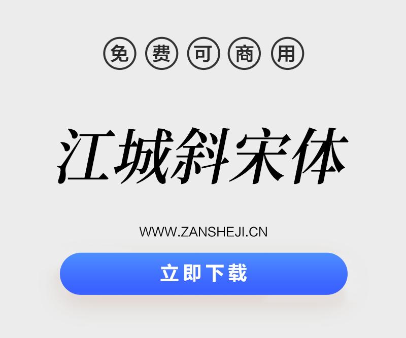 【免费可商用字体】江城斜宋体