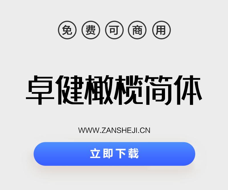 【免费可商用字体】卓健橄榄简体