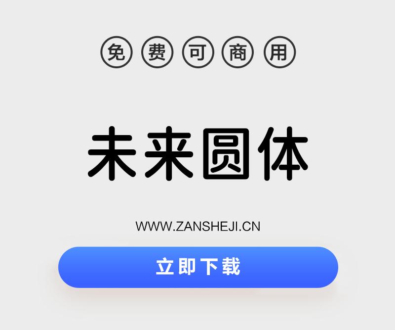 【免费可商用字体】未来圆