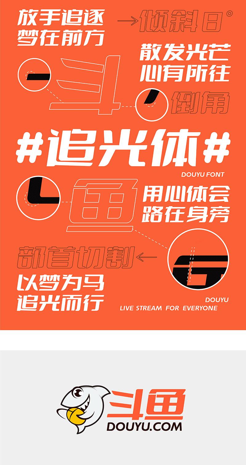 【免费可商用字体】斗鱼追光体